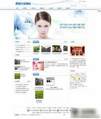 织梦美容护肤企业网站模板