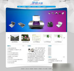 织梦数码公司网站模板