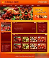 精品织梦餐饮类网站模板