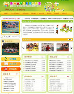 非常可爱的幼儿园织梦网站模板