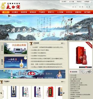 织梦仿太白酒业网站模板