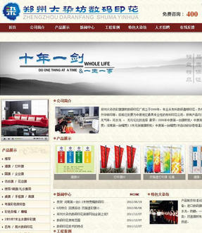 织梦数码印花厂网站模板