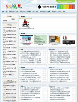 织梦中国励志网站模板