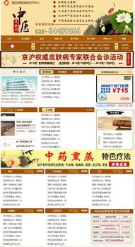 dedecms棕色医院网站模板