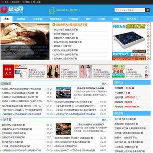 精品织梦win8网站模版