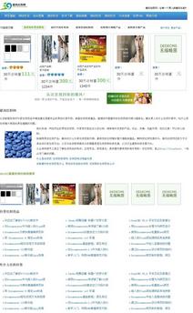 dedecms壮阳保健类淘宝客模板下载