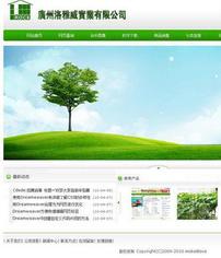 dedecms药品公司网站模板