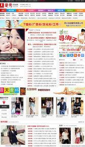 织梦爱秀时尚网站模板