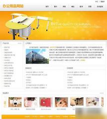 织梦大气橙色简约企业网站模板