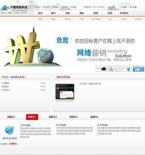 织梦大气seo工作室网站模板