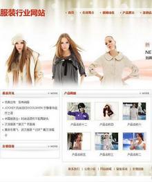 织梦服装行业网站模板