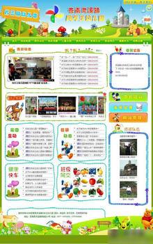 织梦幼儿园网站模板