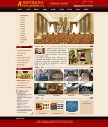 织梦红色地毯公司网站源码