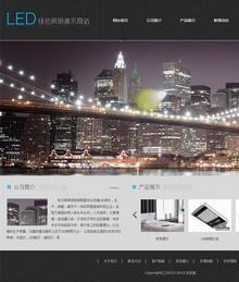 织梦LED照明网站模版