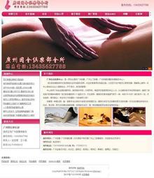 织梦红色按摩中心网站模板