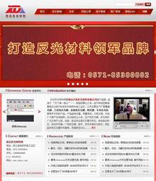 织梦红色大气企业网站模板
