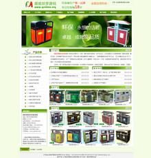 dedecms垃圾桶果皮箱环保设备企业网站源码