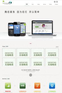织梦html5企业工作室网站模板
