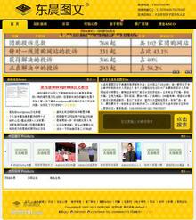 织梦橙黄色企业模板免费下载
