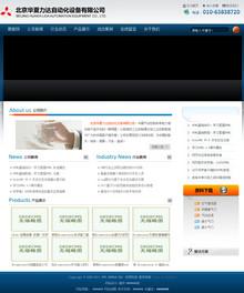 dedecms自动化设备有限公司网站源码