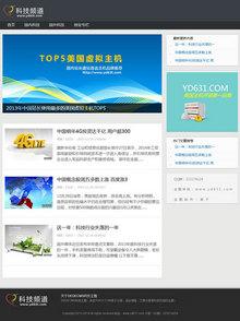 某博客、科技频道网站模板