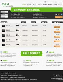 DEDE虚拟主机销售网站源码