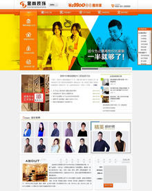 织梦橙色大气装饰网站模板