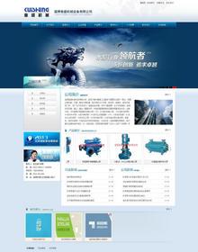 织梦漂亮大气机械类企业模板