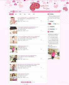 织梦粉红色淘宝客导购平台模板