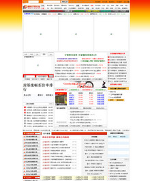 dedecms中国股票行情网站源码