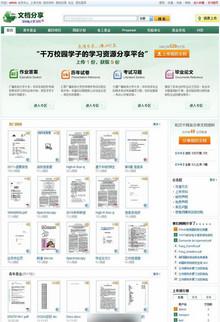 仿豆丁网仿百度文库在线文档分享源码(全套和全部转换工具后台)