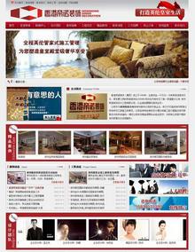 【绝对经典】红色大气装修公司织梦模板强势发布