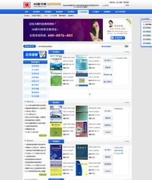 dedecms蓝色精品期刊网站源码