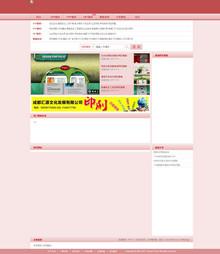 织梦仿模板王网站源码免费分享