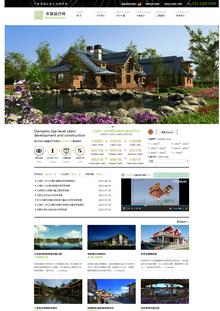 dedecms高端木屋设计网站源码