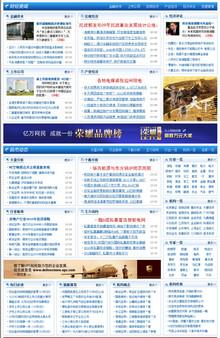 dedecms大型股票资讯网站源码