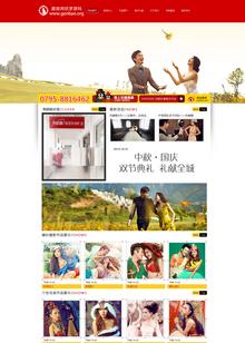高端大气婚纱会所网站-织梦婚纱网站源码