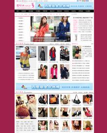 图时尚DEDECMS+淘宝客程序 精美女性时尚网,赚钱模式比一般网站