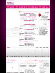 涩女人-大型女性网站源码