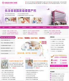 织梦某女子妇产医院网站源码