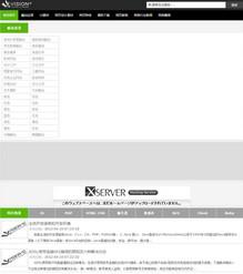 织梦素材下载网站源码模板下载