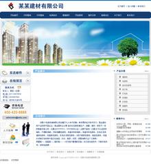 织梦建材机械公司网站模板