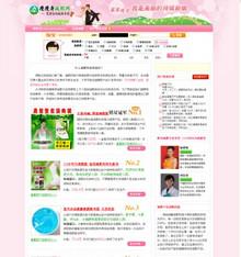 非常漂亮的淘宝客模板(仿瘦瘦身)粉红系列