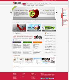 dede网站建设类企业模板