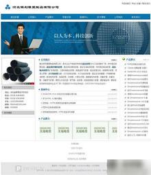 dedecms简洁淡蓝色胶管企业网站