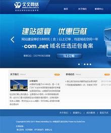 dedecms网站建设公司源码