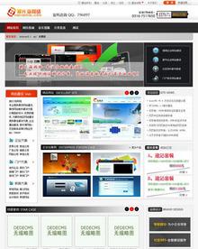 dedecms织梦黑色网络工作室模板