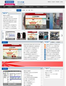 大气的织梦黑色科技资讯门户网站模板