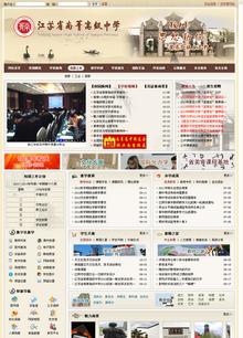 古典棕色织梦学校网站模板