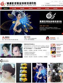 简约大气的织梦化妆培训网站模板